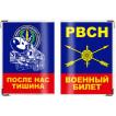 Обложка VoenPro на военный билет РВСН России
