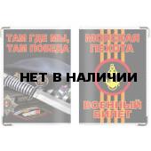 Обложка VoenPro на военный билет Морпех берет
