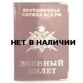 Обложка VoenPro ПВХ на военный билет Погранвойска РФ