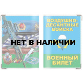 Обложка VoenPro на военный билет ВДВ берет