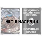 Обложка VoenPro на военный билет ВДВ Медведь
