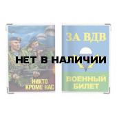 Обложка VoenPro на военный билет ВДВ РФ