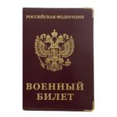 Обложка VoenPro на военный билет Государственный герб