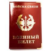 Обложка VoenPro на военный билет Войска связи
