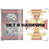 Обложка VoenPro на военный билет ВВ Боец