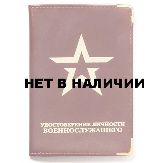 Обложка VoenPro Удостоверение личности военнослужащего