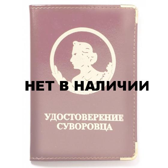Обложка VoenPro Удостоверение суворовца
