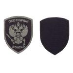 Шеврон Охотничьи войска форма щит 8х10,5 см черный/олива