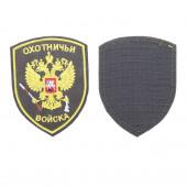 Шеврон Охотничьи войска форма щит 8х10,5 см черный/желтый