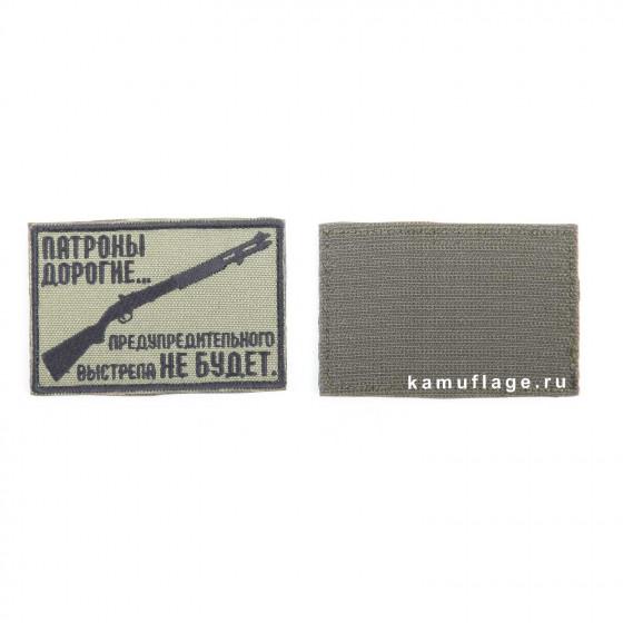 Шеврон KE Tactical Патроны дорогие прямоугольник 6,5х9,5 олива/черный