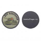 Шеврон KE Tactical Пру напролом круглый 8 см олива/черный