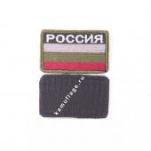 Шеврон Россия прямоугольник 4,5х7 белый/зеленый/красный