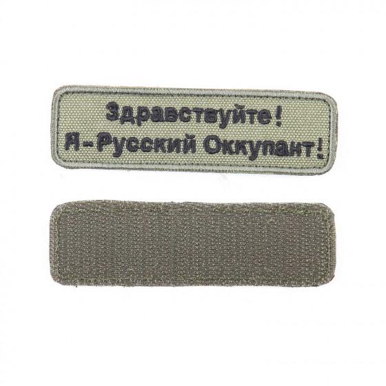 Шеврон KE Tactical Я - Русский Оккупант прямоугольник 10,5х3 см олива/черный окантовка олива