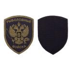 Шеврон Рыболовные войска форма щит 8х10,5 см черный/хаки