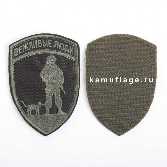 Шеврон KE Tactical Вежливые люди форма Щит 7х10,5 см черный/олива