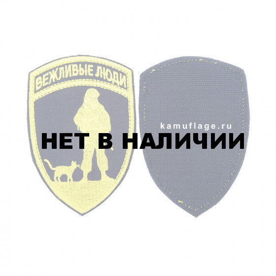 Шеврон KE Tactical Вежливые люди форма Щит 7х10,5 см черный/желтый