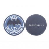 Шеврон KE Tactical Военная Разведка круглый 9,5 см синий/черный/белый