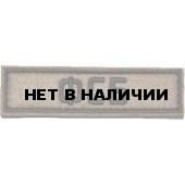 Патч Stich Profi ФСБ 25х90 мм Цвет: Черный
