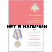Бланк VoenPro удостоверения к медали МЧС России За содружество во имя спасения