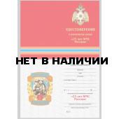 Бланк VoenPro удостоверения к знаку 25 лет МЧС России