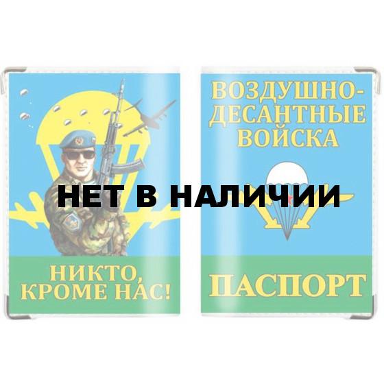 Обложка VoenPro на паспорт ВДВшник