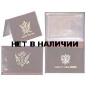 Портмоне-обложка VoenPro для удостоверения с жетоном ФСИН России