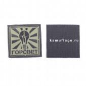 Шеврон KE Tactical Горсвет квадрат 7 см олива/черный