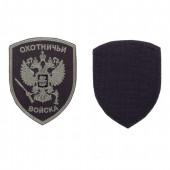 Шеврон KE Tactical Охотничьи войска форма щит 8х10,5 см черный/олива