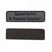 Шеврон KE Tactical Я - Русский Оккупант прямоугольник 10,5х3 см олива/черный окантовка черная