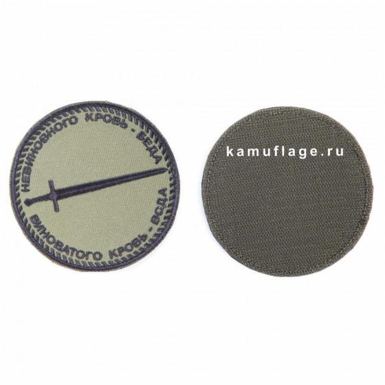 Шеврон KE Tactical Меч круглый 9 см олива/черный