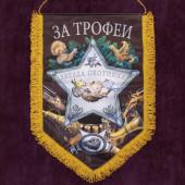 Вымпел VoenPro охотника За трофеи 15x10 см