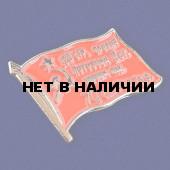 Значок VoenPro Знамя Победы