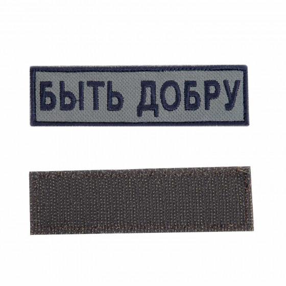 Шеврон KE Tactical Быть добру прямоугольник 10,5х3 см олива/черный
