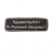 Шеврон KE Tactical Я - Русский Оккупант прямоугольник 10,5х3 см черный/олива