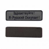 Шеврон Я - Русский Оккупант прямоугольник 10,5х3 см олива/черный (черная окантовка)