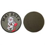 Шеврон Кот с топором круглый 9 см олива/черный/белый/красный