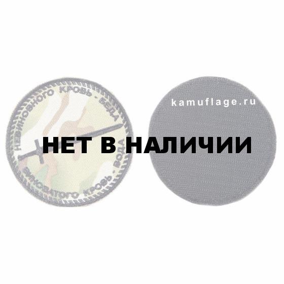 Шеврон KE Tactical Меч круглый 9 см multicam/черный