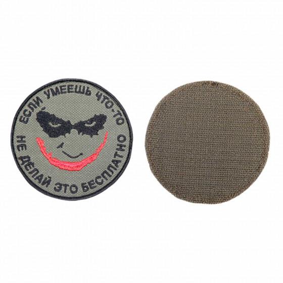 Шеврон KE Tactical Не делай бесплатно круглый 8 см олива/черный/красный