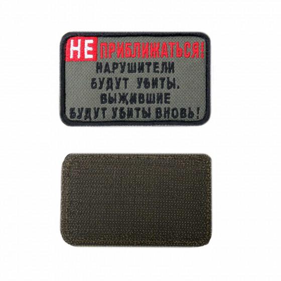Шеврон KE Tactical Не приближаться! прямоугольник 8,5х5 см олива/красный/черный