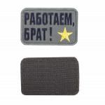 Шеврон Работаем, брат! прямоугольник 7,5х5 см олива/черный/желтый