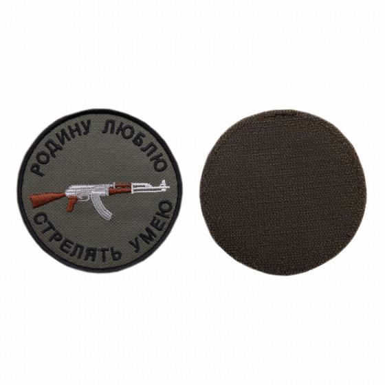 Шеврон KE Tactical Родину люблю, стрелять умею круглый 8,5 см олива/черный