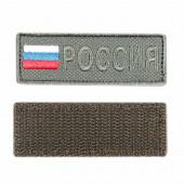 Шеврон KE Tactical Россия с флагом прямоугольник 7х2,5 см олива/триколор