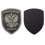 Шеврон Рыболовные войска форма щит 8х10,5 см черный/олива