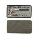 Шеврон Скромные люди прямоугольник 8,5х4,5 см олива/черный/серый