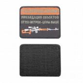 Шеврон KE Tactical Спецпредложение - ликвидация объектов прямоугольник 8,5х6,5 см черный/олива/коричневый