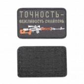Шеврон KE Tactical Точность - вежливость снайпера прямоугольник 8,5х5,5 см черный/олива