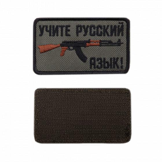 Шеврон KE Tactical Учите русский язык прямоугольник 8,5х5 см олива/черный