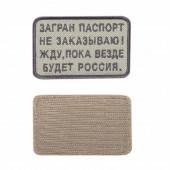 Шеврон KE Tactical Загран паспорт не заказываю! прямоугольник 8,5х5,5 см олива/черный