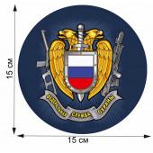 Наклейка VoenPro Федеральная служба охраны