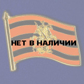 Значок-флаг VoenPro Георгий Победоносец